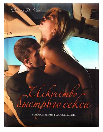 Хотите купить Книга ИСКУССТВО БЫСТРОГО СЕКСА в Моск