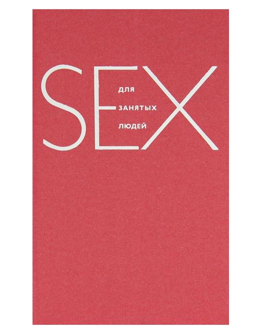 kupit-knigu-seks-kak-vtoroy-yazik