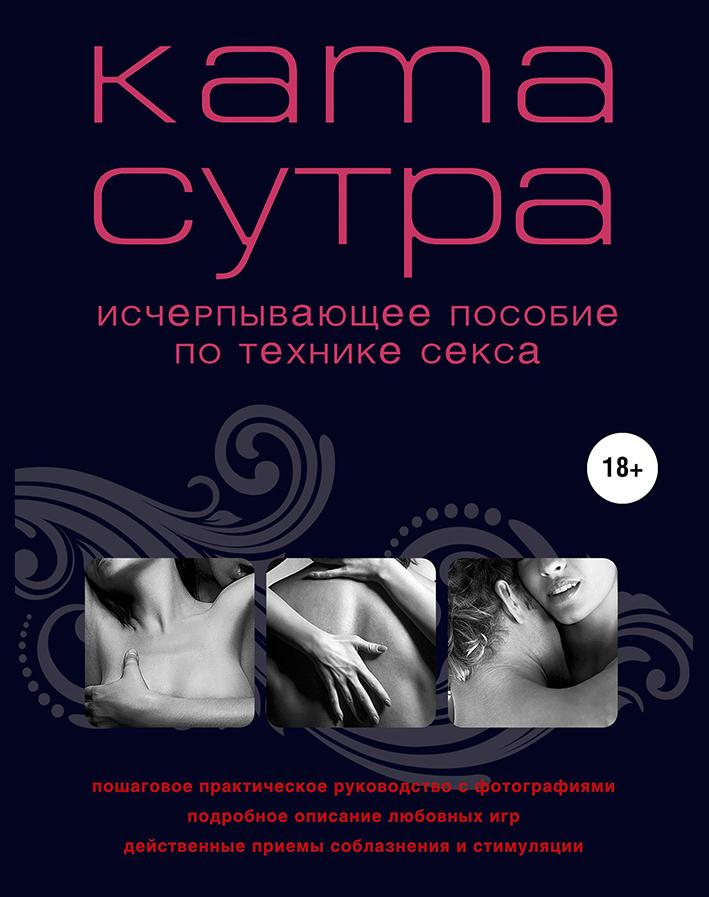 эротика книги секс скачать